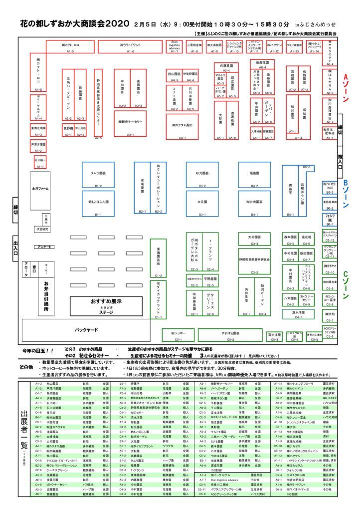 会場レイアウト印刷用【最終】0124のサムネイル